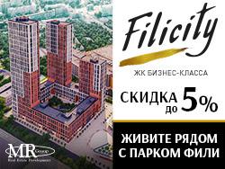 Новый жилой квартал «Фили Сити» Скидка на квартиры до 5%. Бизнес-класс.